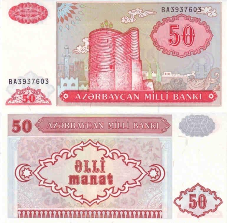 Azerbaijan 50 Manat p-29 2005 UNC Banknote